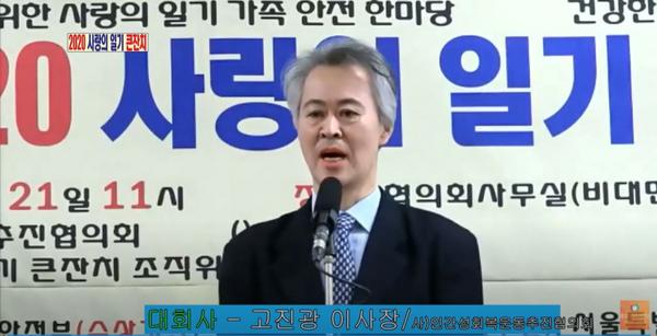 인추협 고진광 이사장이 축사를 통해 참여한 모든분들에게 감사의 메시지를 전하고 있다. 서중권 기자